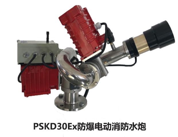 煤厂防爆电控消防水炮pskd30ex采用远程集中型电控消防炮系统,主要是